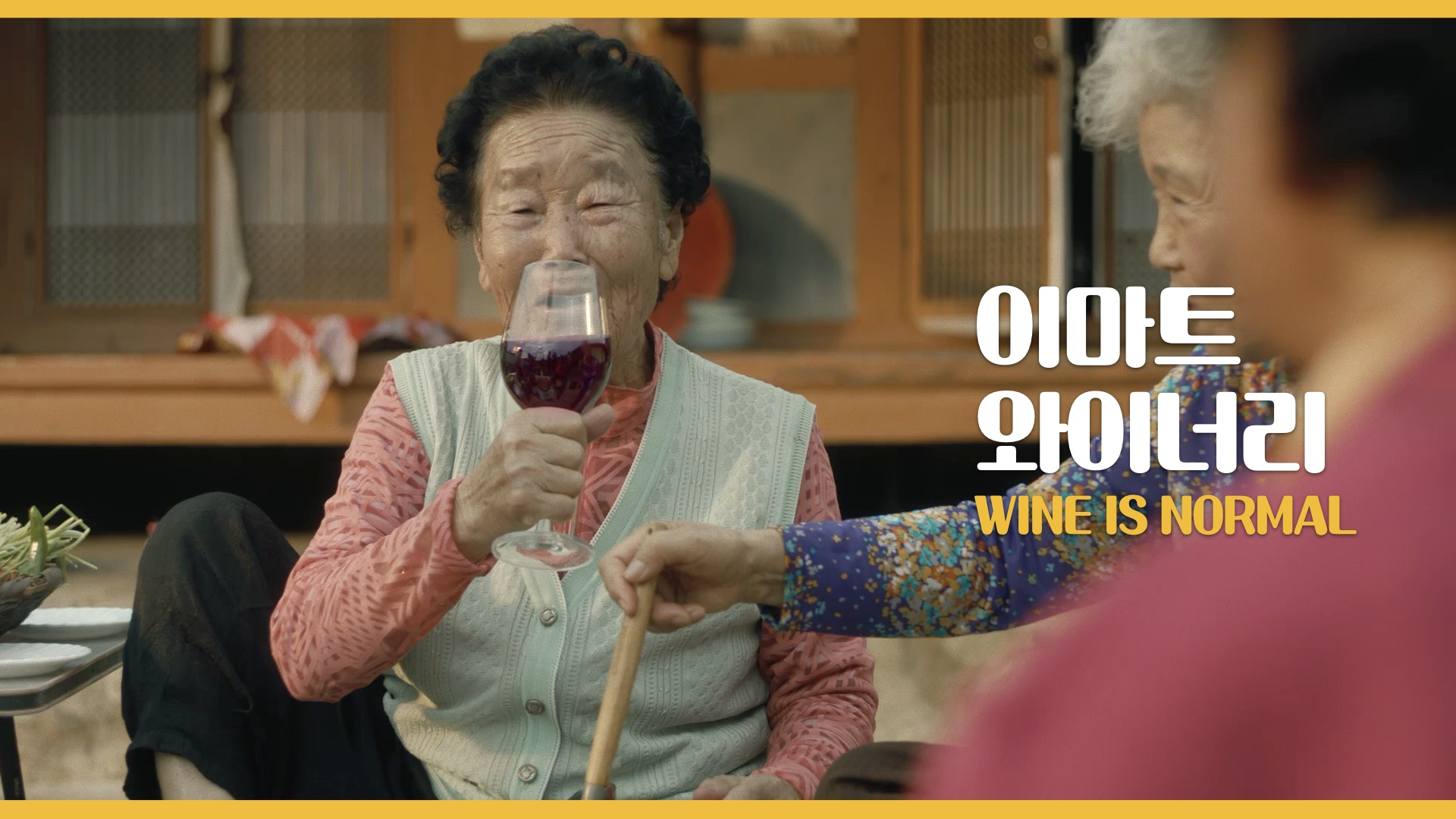 Thumbnail for Wine is Normal