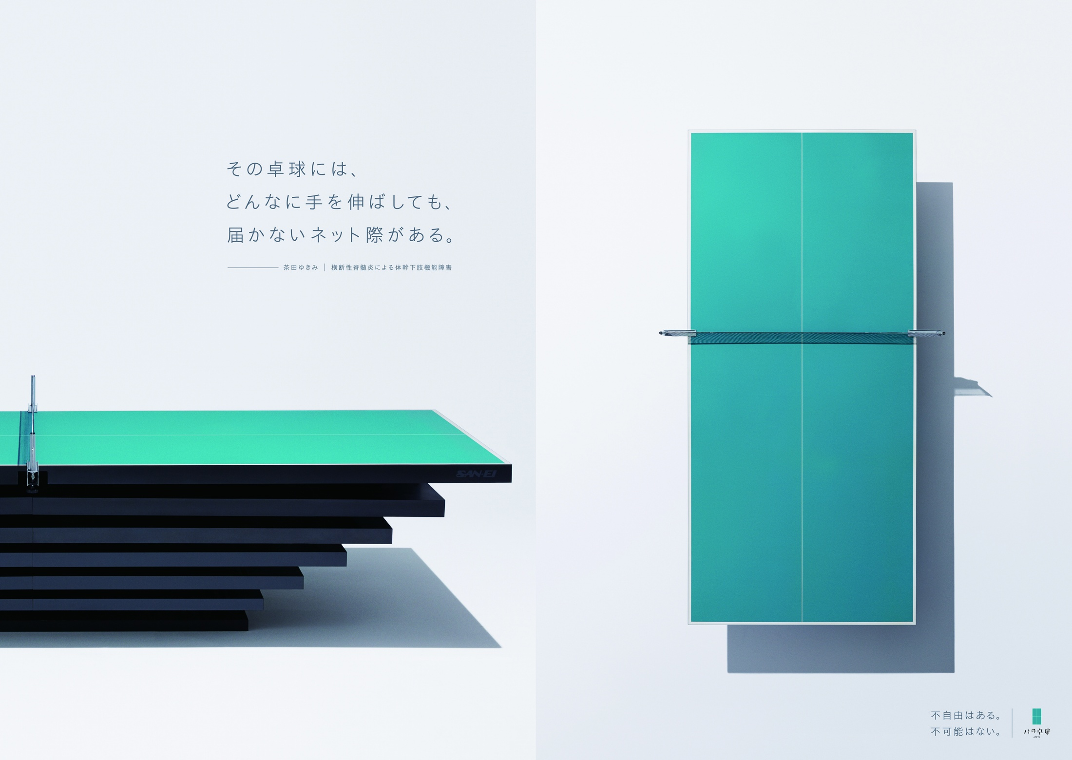 Thumbnail for Yukimi Chada
