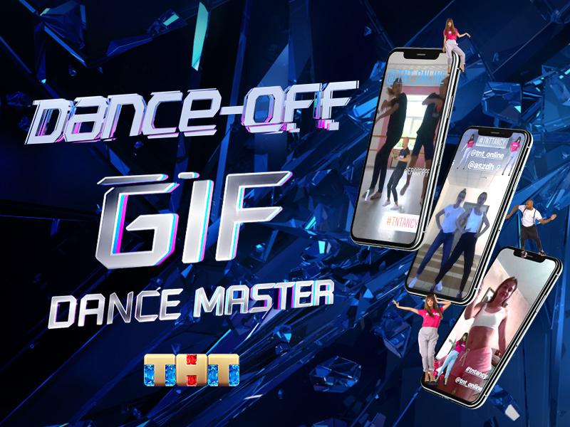 Thumbnail for GIF DANCE MASTER