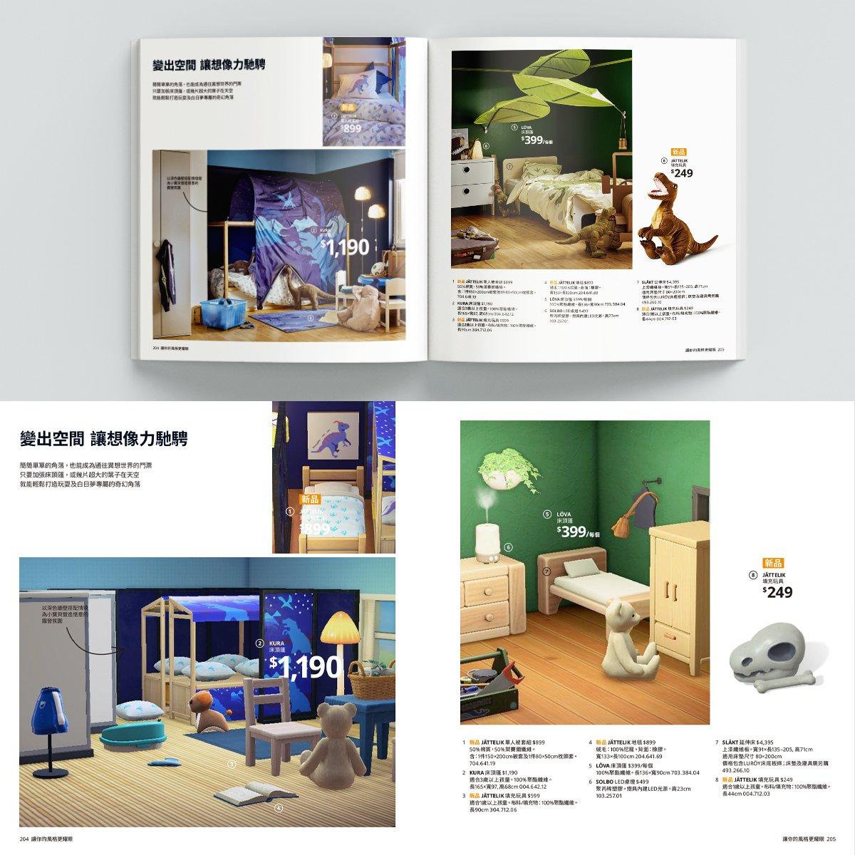 Thumbnail for IKEA Animal Crossing Catalogue