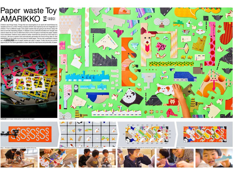Paper waste Toy AMARIKKO Thumbnail