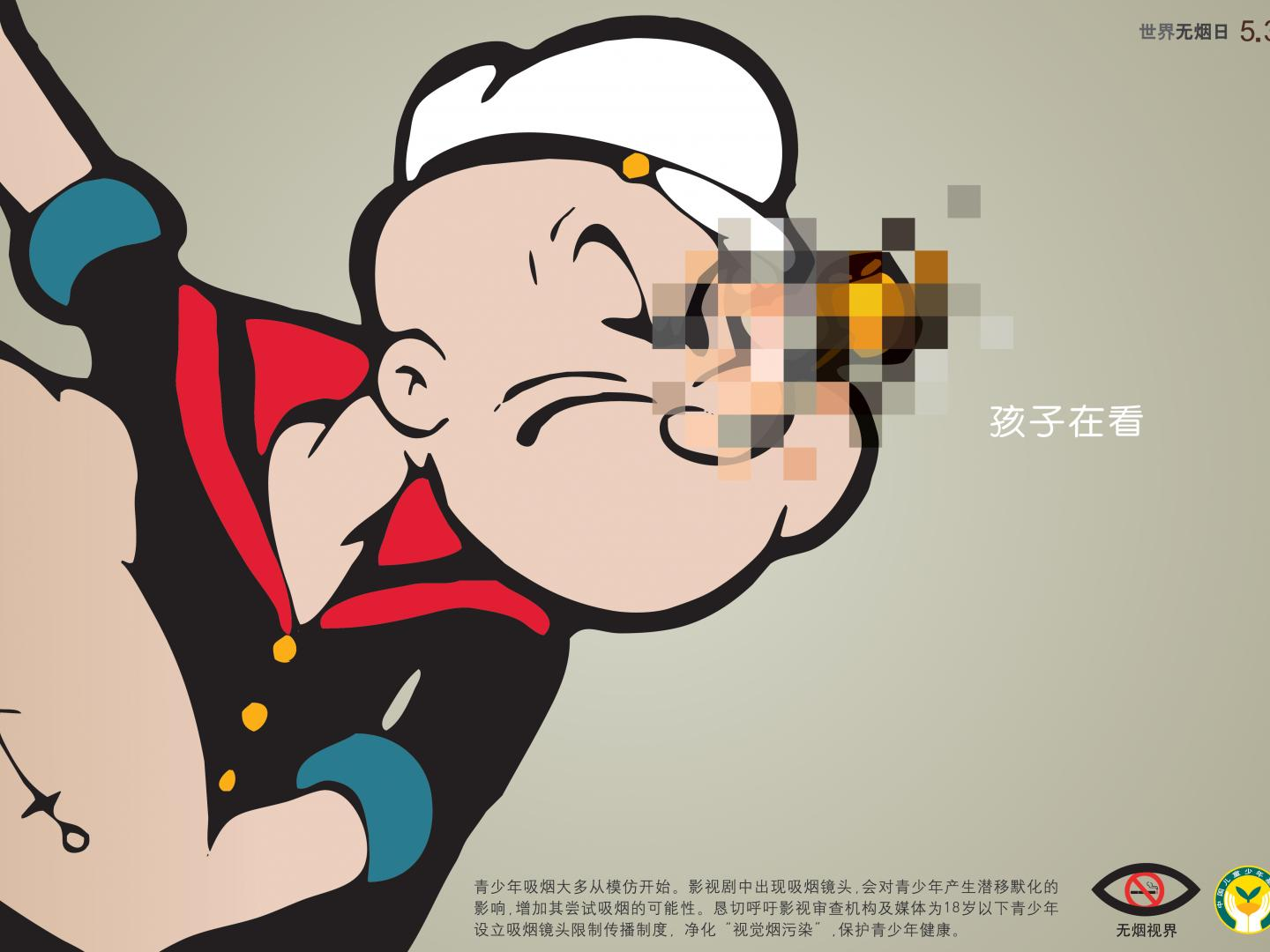 Image for Children Are Watching - Popeye